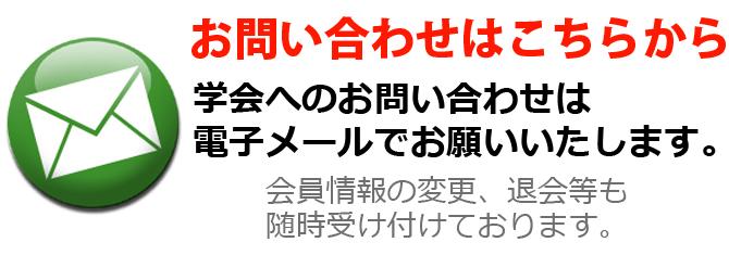 北日本看護学会への問い合わせ