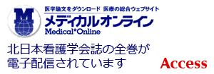 北日本看護学会誌