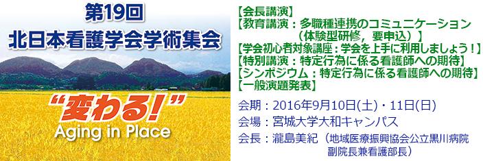 第19回 北日本看護学会学術集会