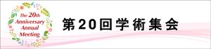 第20回北日本看護学会学術集会
