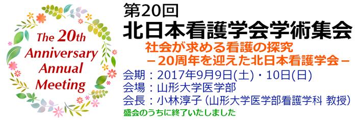 第20回 北日本看護学会学術集会