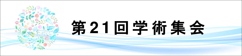 第21回北日本看護学会学術集会
