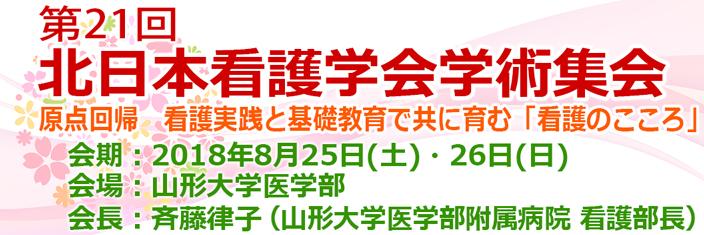 第21回 北日本看護学会学術集会