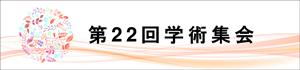 第22回北日本看護学会学術集会