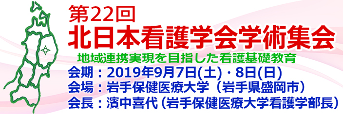 第22回 北日本看護学会学術集会