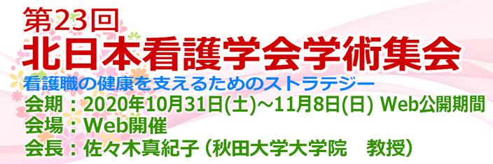 第23回 北日本看護学会学術集会