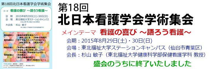 第18回 北日本看護学会学術集会
