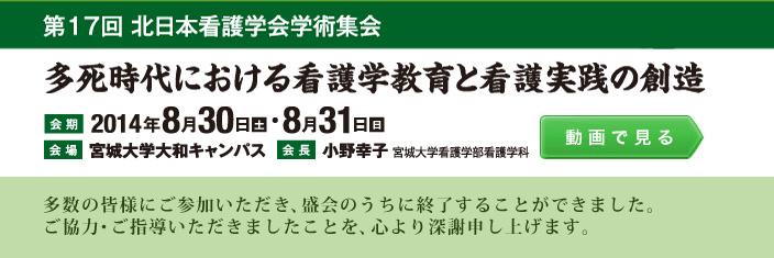 第17回 北日本看護学会学術集会