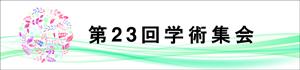 第23回北日本看護学会学術集会